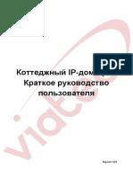 VTO_IO-RUS_how-to