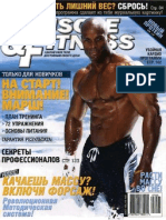 Muscle and Fitness №5 2007