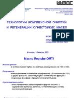 Моисеев С.К. ИНЭОС РАН