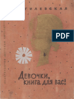 Devochki Mogila 1974