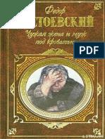 Nietochka Niezvanova - Fiedor Mikhailovich Dostoievskii