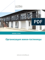 Шаблон ТБП Мини-гостиница1