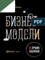 Бизнес-модели 55 Лучших Шаблонов