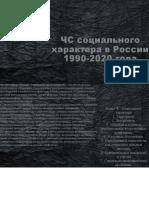 ЧС социального характера в России