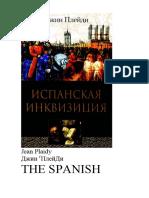 Pleydi D Ispanskaya Inkvizitsia 2002
