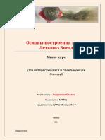 Osnovyi-postroeniya-kartyi-Letyashhih-Zvezd