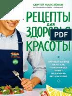 Malozemov S Eda Zhivaya i Mertvaya Recepty Dlya Zdoroviya i Krasoty