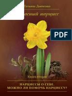 Dyachenko_Opasnyy-narciss_2_Narcissy-o-sebe-Mozhno-li-pomoch-narcissu-.516112
