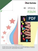 Part-01-Urok-06