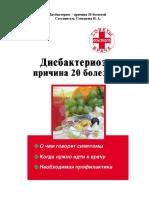 Степанова Н.А. Дисбактериоз - причина 20 болезней