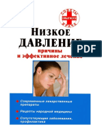 Потапенко В.П. - НИЗКОЕ ДАВЛЕНИЕ - 2009