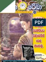 Chiththa Reka 54