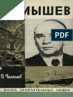 CHalmaev_Viktor_Malyshev_Readli.Net_262511_original_aa0b1