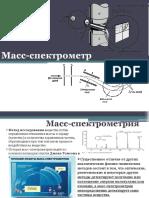 Масс-спектрометр