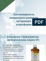 Закономерность спирального развития хлороформа