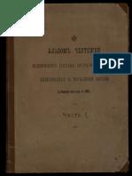 Albom Chertezhey Podvizhnogo Sostava Zheleznykh Dorog Exponirovannogo Na Vserossiyskoy Vystavke v Nizhnem Novgorode v 1896 g Paro