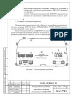 инструкция-щп8099