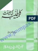 Kalima Tayyaba Ki Haqeeqat by Molana Muhammad Manzoor Nomani r.h