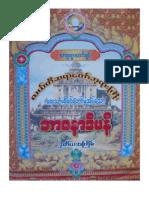 Ledi Sayadaw -- Bhavana-Dipani လယ္တီဆရာေတာ္ -- ဘာ၀နာဒီပနီ