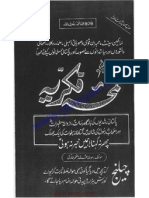 Lamha e Fikriya by Molana Azam Tariq shaheed