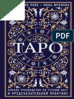 Lavo K. Tayinyitaro. Taro Polnoe Rukovodstvo P.a4