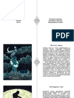 Prisma Visions Tarot - Guidebook