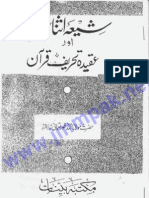 Shia Ithna Ashari Aur Aqeedah Tehreef e Quran by Hazrat Muhammad Manzoor Nomani r A