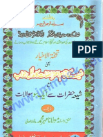 Tohfa Tul Akhyar by Hafiz-Mehr-Muhammd-Mianwalvi