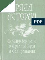 Соболева М. Пряди истории. Исландские саги о Древней Руси и Скандинавии - 2008