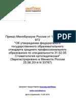 FGOS_SPO_Stomatologiya_ortopedicheskaya