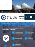 Презентация_Инженерная концепция_Производство_ООО_ТПК_Стелла