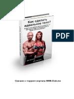 Юрий Спасокукоцкий - Как Сделать Идеальное Тело