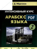 Arabic Cource 2 Ибрагимов