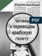 Читаем и переводим арабскую газету