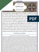 Salat Al-Mashishiyyah