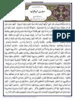 Salat Al-Yaqutiyyah