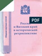 Kosheleva_E_A_Vyatskiy_period_biografii_B_A_Vasilyeva_Rossia_i_Vyatskiy_kray_v_istoricheskoy_retrospektive_2005_S_88-90