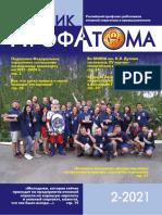 Вестник ПрофАтома №2 2021