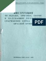 Инструкция-по-укладке-пригонке-сборке-и-надеванию-походного-снаряжения-бойца-Красной-Армии