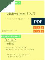 WindowsPhone7入門