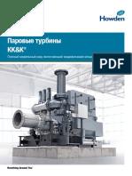 ©Howden Steam-Turbines_Overview_RU