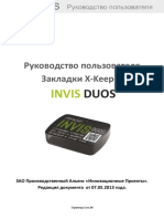 x-keeper_invis_duos_manual