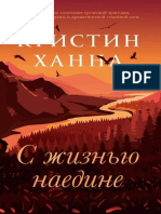 Kristin Hanna-s Zhiznyu Naedine-1535559038