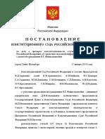 Hot CC Rus ownership media 2019