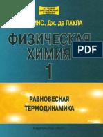 [Лучший Зарубежный Учебник] Эткинс П., Де Паула Дж. - Физическая Химия 1(2007, Мир) - Libgen.lc