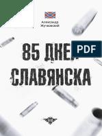85 дней Славянска.