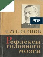 И.М.Сеченов Рефлексы головного мозга (1961)
