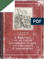 К вопросу об истории большевистских организаций в Закавказье (1948)