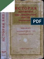 История Всесоюзной Коммунистической партии [большевиков]. Краткий курс (1953)