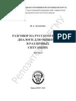 Лашкевич Н.А. Разговор На Русском Языке Диалоги Для Общения в Различных Ситуациях
